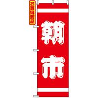 のぼり旗 (402) 紅白 朝市
