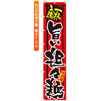 ロングのぼり旗 (4032) 一杯入魂 旨い坦々麺