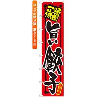 ロングのぼり旗 (4033) 一杯入魂 旨い餃子