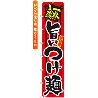 ロングのぼり旗 (4035) 一杯入魂 旨いつけ麺