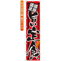 ロングのぼり旗 (4045) 満腹満足 旨い定食