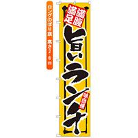 ロングのぼり旗 (4048) 満腹満足 旨いランチ 黄