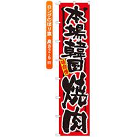 ロングのぼり旗 (4053) 本場韓国 焼肉