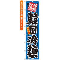 ロングのぼり旗 (4055) 頑固一徹 韓国冷麺