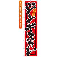 ロングのぼり旗 (4057) 味自慢 ジンギスカン