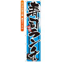 ロングのぼり旗 (4066) 寿司ランチ
