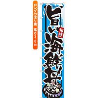 ロングのぼり旗 (4068) 旨い海鮮丼