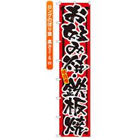 ロングのぼり旗 (4070) お好み焼・鉄板焼
