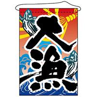 店内タペストリー (4263) 大漁