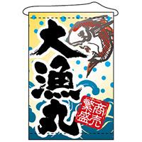店内タペストリー (4264) 大漁丸