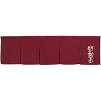 シャンタンのれん 5巾 (4300) 一生懸命営業中 (えんじ)