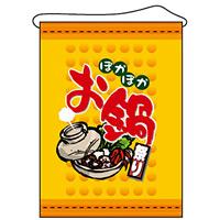 店内タペストリー タテ長 W600×H820 (4322) ぽかぽかお鍋