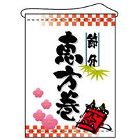 店内タペストリー タテ長 W600×H820 (4323) 恵方巻