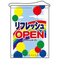 店内タペストリー タテ長 W600×H820 (4332) リフレッシュOPEN