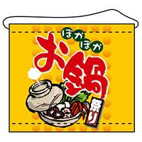 店内タペストリー ヨコ長 W600×H520mm (4334) ぽかぽかお鍋