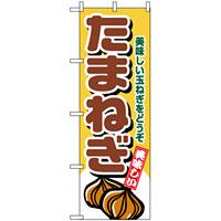 のぼり旗 (4345) たまねぎ 美味しい玉ねぎをどうぞ イラスト