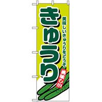 のぼり旗 (4347) きゅうり 美味しいきゅうりをどうぞ