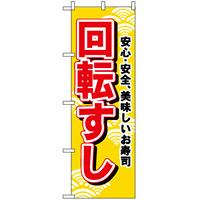 のぼり旗 (451) 回転すし (黄地)