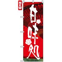 のぼり旗 (4586) 甘味処