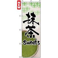 のぼり旗 (4587) 抹茶 Sweets