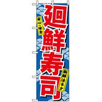 のぼり旗 (459) 廻鮮寿司 (赤字)