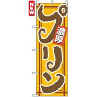 のぼり旗 (4590) プリン