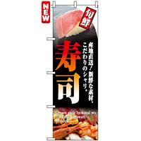 のぼり旗 (4602) 旬鮮 寿司
