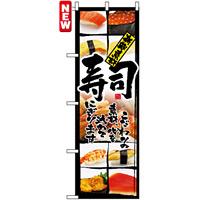 のぼり旗 (4603) 新鮮素材 寿司