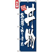 のぼり旗 (4605) 丼物 各種あります。