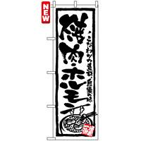 のぼり旗 (4610) 焼肉・ホルモン