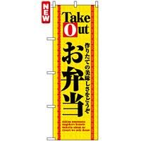 のぼり旗 (4614) Take Out お弁当