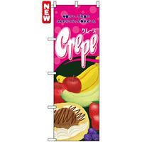 のぼり旗 (4634) Crepe クレープ