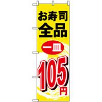 のぼり旗 (464) お寿司全品一皿105円
