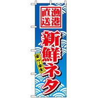 のぼり旗 (471) 新鮮ネタ