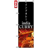のぼり旗 (4756) インドカレー india CURRY