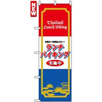 のぼり旗 (4759) 本格タイ料理&カレー ランチバイキング
