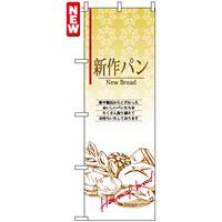 のぼり旗 (4763) 新作パン