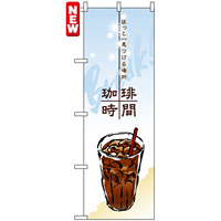 のぼり旗 (4765) 珈琲時間