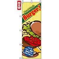 のぼり旗 (4766) Hand Made Burger !