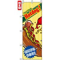 のぼり旗 (4767) Hand Made Hotdog !