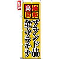 のぼり旗 (4777) 高価買取 ブランド品 金・プラチナ