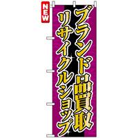 のぼり旗 (4778) ブランド品買取 リサイクルショップ