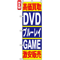 のぼり旗 (4781) 高価買取 DVD ブルーレイ GAME 激安販売