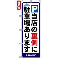のぼり旗 (4783) P 当店の裏側に駐車場あります
