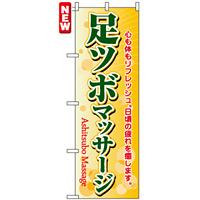 のぼり旗 (4789) 足ツボマッサージ