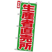 のぼり旗 (4795) 生産者直売所 赤文字
