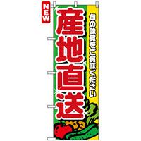 のぼり旗 (4797) 産地直送 赤文字