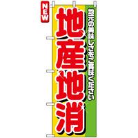 のぼり旗 (4800) 地産地消 地元の美味しさをご賞味ください