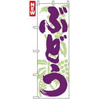 のぼり旗 (4802) ぶどう 紫筆文字