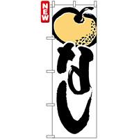 のぼり旗 (4803) なし 筆文字デザイン